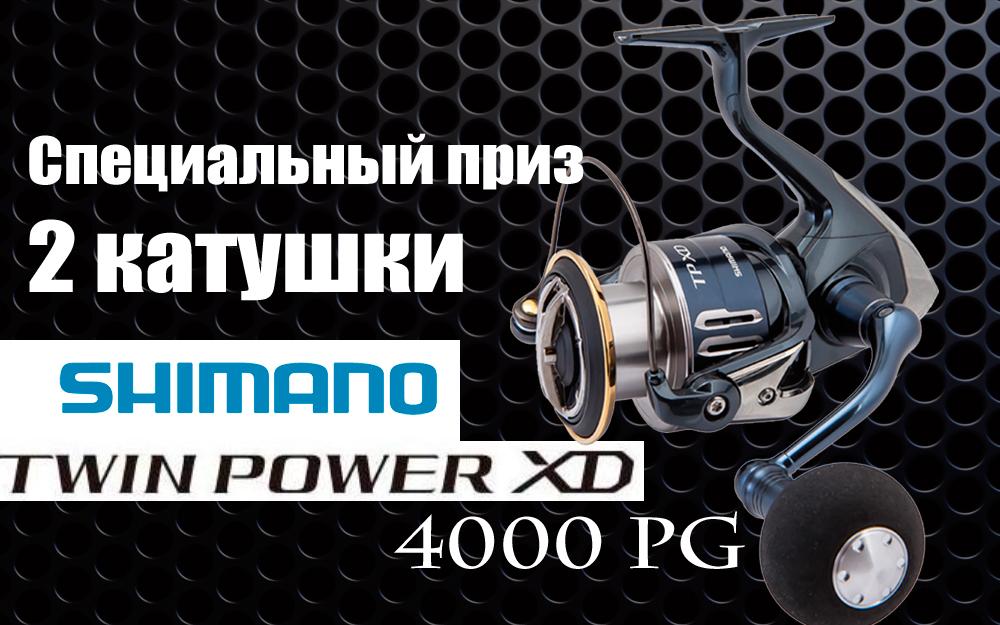Twin Power XD 4000 PG